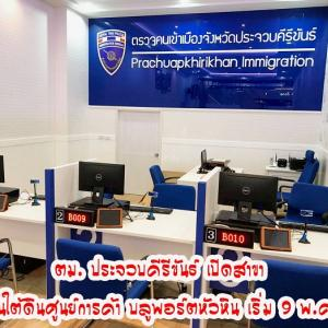 Good news for expats in Hua Hin - new high tech immigration office to open at BluPort