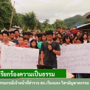 Fearful villagers demand neutral investigation in death of Lahu drug suspect