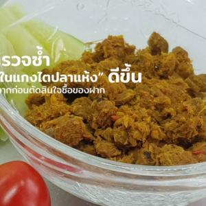 Popular Phuket tourist stores caught selling curry paste overloaded with preservatives