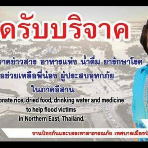 Patong, Cherng Talay open donation centres to help flood victims