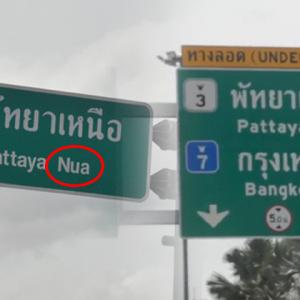 Still they can't spell in Pattaya - now foreigners get more confused by NUA or NUAE!